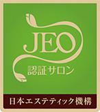認定非営利活動法人 日本エステティック機構