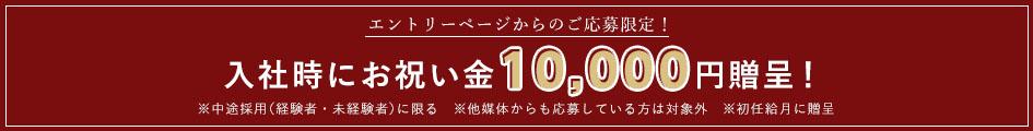エントリーページからのご応募限定!入社時にお祝い金10,000円贈呈!